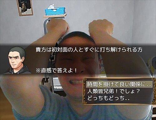 富樫正敬診断テスト Game Screen Shot5