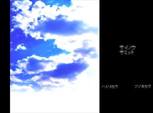 サイノウサミット Game Screen Shot5