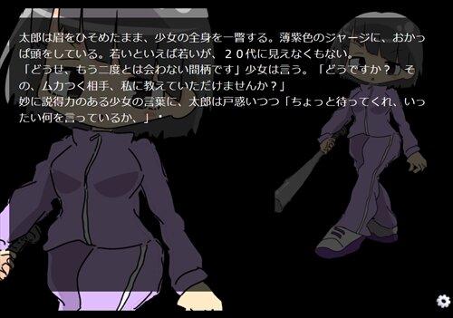 金属バットでジャージ女子がムカつくやつを破壊してくれるゲーム Game Screen Shot1
