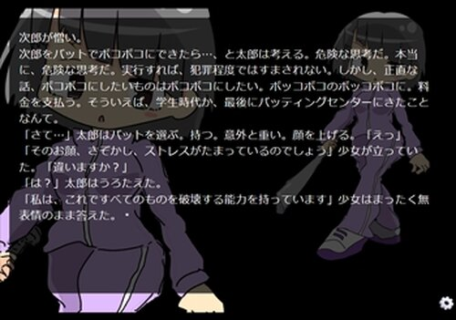 金属バットでジャージ女子がムカつくやつを破壊してくれるゲーム Game Screen Shot2