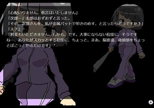 金属バットでジャージ女子がムカつくやつを破壊してくれるゲーム Game Screen Shots