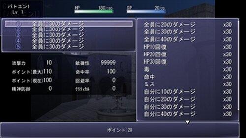 バトエン Game Screen Shot5