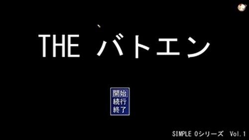 バトエン Game Screen Shots