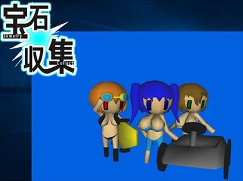 宝石収集 JewelryCollect Game Screen Shots