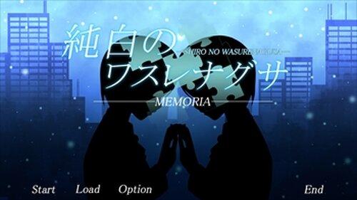 純白のワスレナグサ Game Screen Shot5