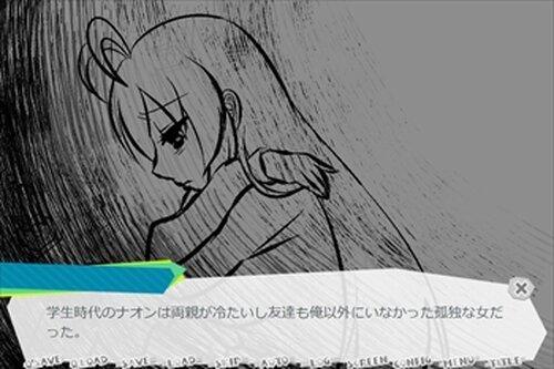 ナオンちぇんじ Game Screen Shot2