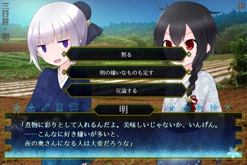 星屑の声 Game Screen Shot1
