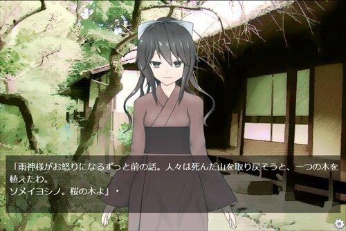 源静流の庭園 Game Screen Shot1