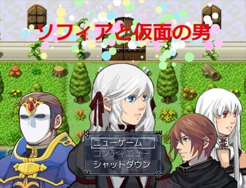 ソフィアと仮面の男 Game Screen Shot1