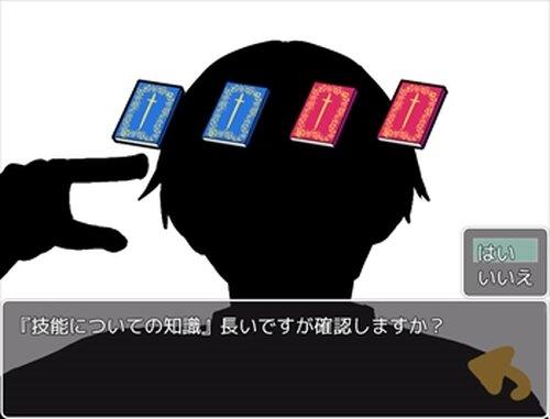 神の許嫁 Game Screen Shot4