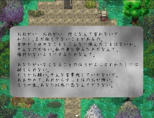 神の許嫁 Game Screen Shot5