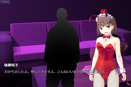 後藤一家の卒業式 Game Screen Shot4