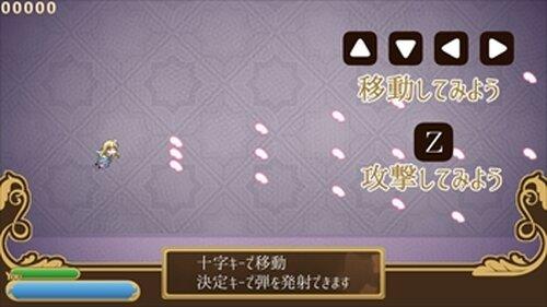 【おためし版】天壊のアルカディア Game Screen Shot3