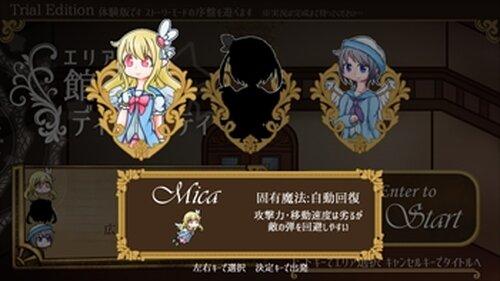 【おためし版】天壊のアルカディア Game Screen Shot4