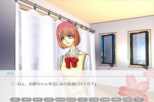 御風呂屋怪談 桜(女性キャラルートあり版) Game Screen Shot2