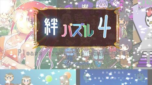 絆パズル4 Game Screen Shot