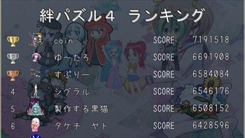 絆パズル4 Game Screen Shot3