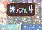 絆パズル4