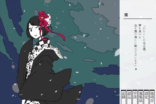 夢もすがら花嵐 Game Screen Shot1