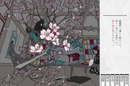 夢もすがら花嵐 Game Screen Shot2