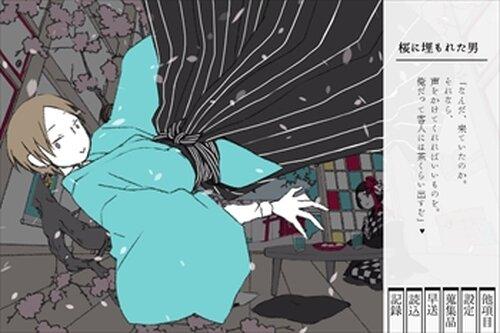夢もすがら花嵐 Game Screen Shot3