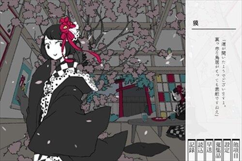 夢もすがら花嵐 Game Screen Shot4