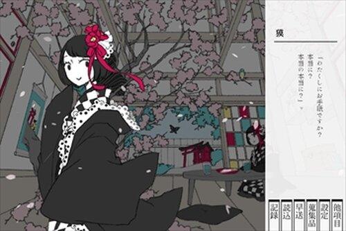 夢もすがら花嵐 Game Screen Shots