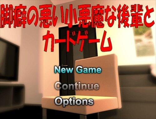 脚癖の悪い小悪魔な後輩とカードゲーム Game Screen Shot5