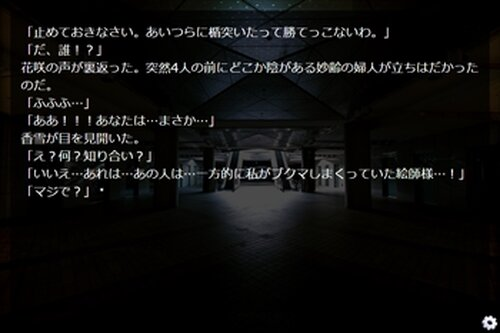 AI腐女子 Game Screen Shot2