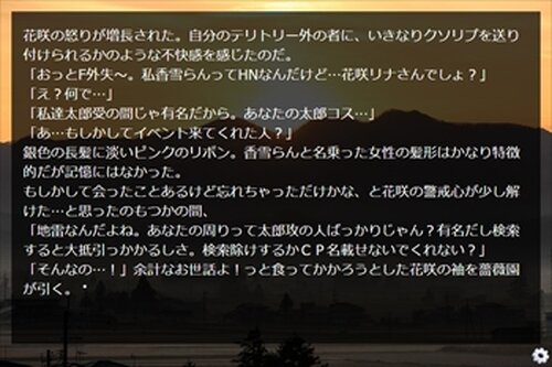 AI腐女子 Game Screen Shot3