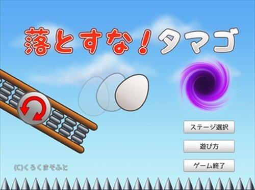 落とすな!タマゴ Game Screen Shot2