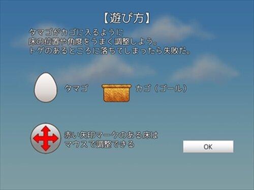 落とすな!タマゴ Game Screen Shot3