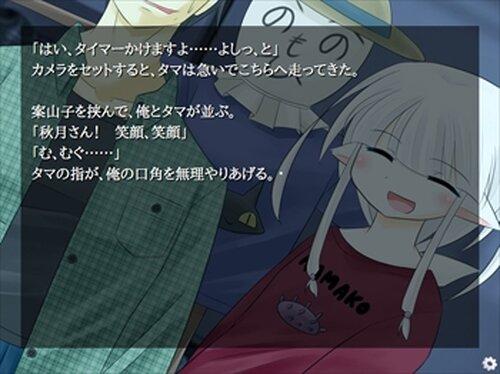 たまゆらの夜 Game Screen Shot4