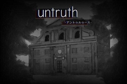 untruth -アントゥルース- Game Screen Shots