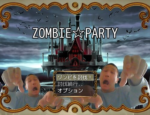 ZOMBIE☆PARTY Game Screen Shot