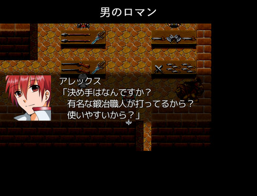 勇者王伝説-第六部- ver0.101 Game Screen Shot3