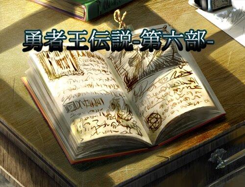 勇者王伝説-第六部- ver0.062 Game Screen Shots