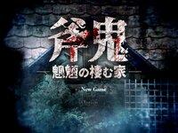 斧鬼~魍魎の棲む家~のゲーム画面
