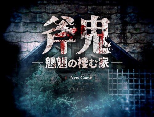 斧鬼~魍魎の棲む家~ Game Screen Shots