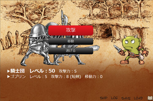 ゴブガリ Game Screen Shot2