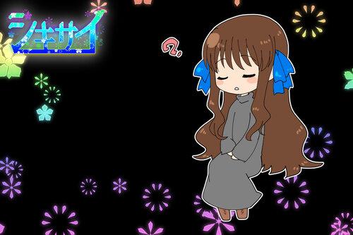 シキサイ【体験版】 Game Screen Shot4