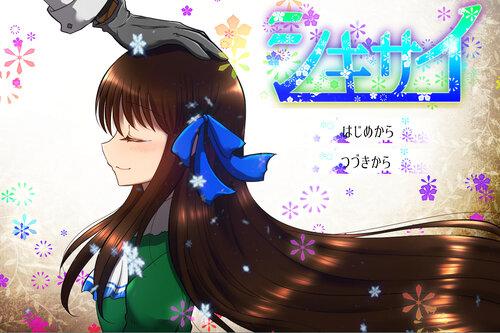 シキサイ【体験版】 Game Screen Shots