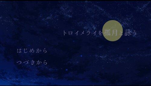 トロイメライを孤月と詠う Game Screen Shot2