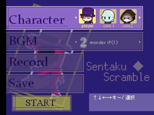 占択◆スクランブル Game Screen Shot5