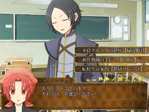 それゆけ!ベルカゲ学園 Game Screen Shot1