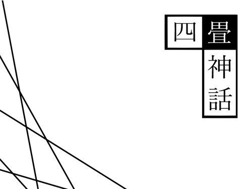 四畳神話 Game Screen Shots