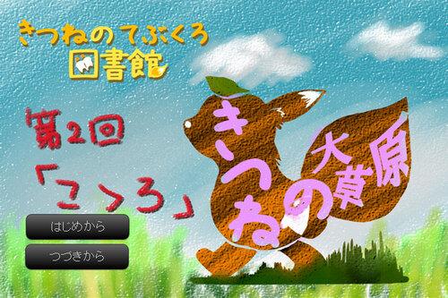 【きつねの大草原】第二回『こゝろ』(ブラウザ版) Game Screen Shot1