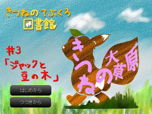【きつねの大草原】第三回『ジャックと豆の木』(ブラウザ版) Game Screen Shot