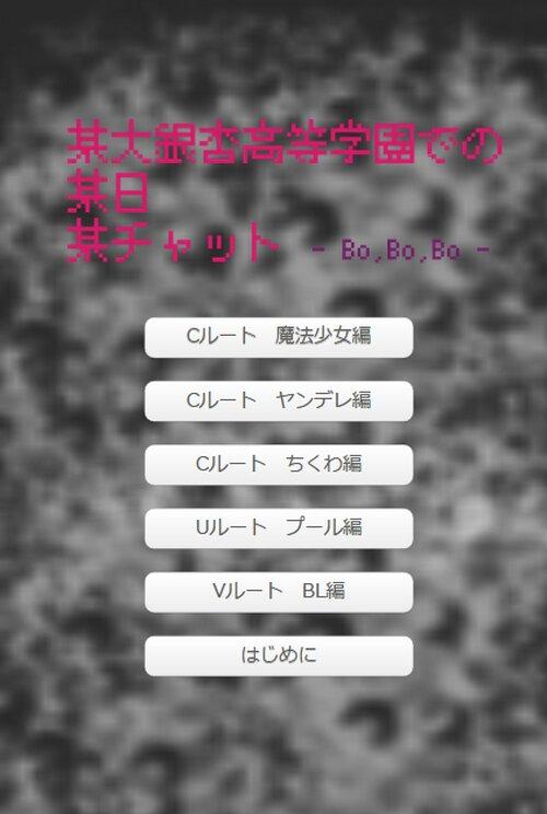 某大銀杏高等学園での某日某チャット -Bo,Bo,Bo- Game Screen Shot