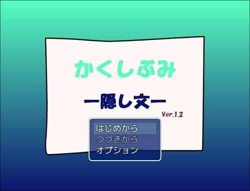 かくしぶみ ― 隠し文 ― Game Screen Shots